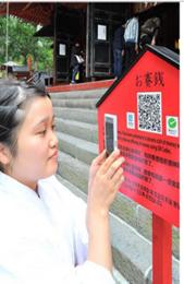 神社境内にQRコードが記載されており、参拝客が自由に金額を入力できるお賽銭機能